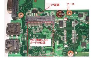 EeePC(Eee PC)を分解改造してUSBを増設する方法 Mini PCI Expressの端子からUSB信号を得る3