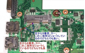 EeePC(Eee PC)を分解改造してUSBを増設する方法 Mini PCI Expressの端子からUSB信号を得る7