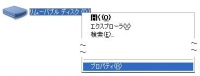 ASUS Eee PCのSDHCカードをf2dでHDD化する画像その2