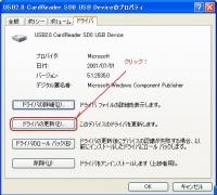 ASUS Eee PCのSDHCカードをf2dでHDD化する画像その3