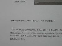 EeePC 4G-XUの備品、、、MSオフィス2007の注意書き!