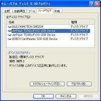 Eee PCのUSBメモリをHDD化する説明図2