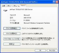 Eee PCのUSBメモリをHDD化する説明図3