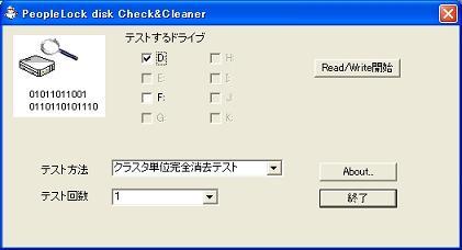 PCC27,SDHC,CFカードに満タンテストを行うディスクを指定する
