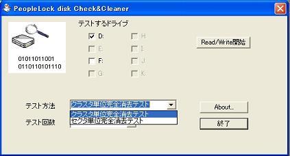 PCC27,SDHC,CFカードに満タンテストのモードを指定する