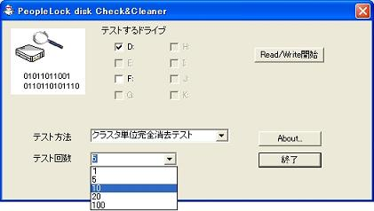 PCC27,SDHC,CFカードに満タンテストの回数を指定する