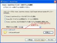 ASUS EeePC・Eee PCにiPod,iTunesをインストールのポイントその1、ここが重要なのである。
