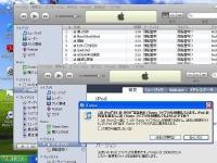 ASUS Eee PCで今まで使っていたiPodをiTunesに接続するととんでもない画面がでる。ここは絶対キャンセルだ。