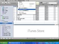 iTunes StoreへASUS Eee PC・EeePCを認証登録する方法。iTunesのここをクリック。