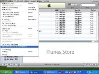 ASUS Eee PC・EeePCでiPodの中に入っている購入音楽だけを吸い上げる方法を説明する。