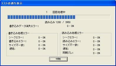 「メモリチェック27」の動作画面