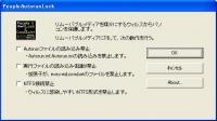 USBウィルス防御システム「PeopleAutorunLock」。USBウィルスを防ぐ