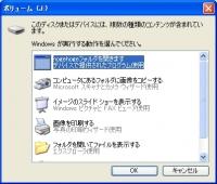USB感染ウィルスの感染テスト。USBを接続すると次のように成りすまし実行できる