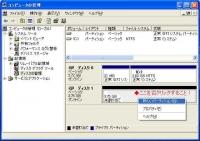 EeePCに「f2d」でSDHCにマルチパーテーションを設定する方法説明画面3