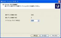 EeePCに「f2d」でSDHCにマルチパーテーションを設定する方法説明画面6