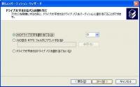 EeePCに「f2d」でSDHCにマルチパーテーションを設定する方法説明画面7