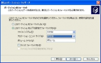 EeePCに「f2d」でSDHCにマルチパーテーションを設定する方法説明画面8