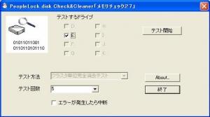ASUS Eee PC・EeePC901のSDHCリーダとカードの信頼性テストを行う