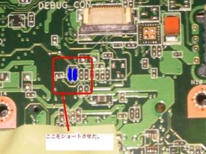 ASUS Eee PC・EeePC901の第2の内蔵USB信号を発見!