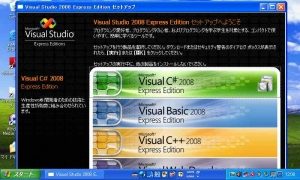 ASUS Eee PC・EeePC 901 4G-XにVisual Sutio 2008 Express Editionのインストールする2