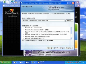 ASUS Eee PC・EeePC 901 4G-XにVisual Sutio 2008 Express Editionのインストールする5