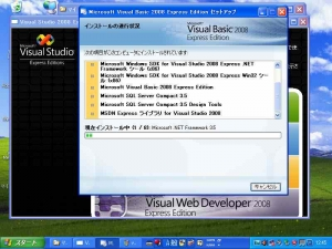 ASUS Eee PC・EeePC 901 4G-XにVisual Sutio 2008 Express Editionのインストールする7