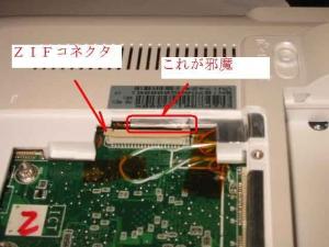 ASUS Eee PC・EeePC901のZIFコネクタ、、、とひっかかり