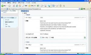 ASUS EeePC901・Eee PC 901 BIOS 2