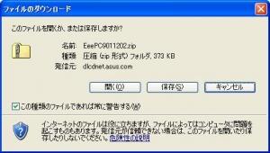 ASUS EeePC901・Eee PC 901 BIOS 3