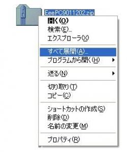 ASUS EeePC901・Eee PC 901 BIOS 4
