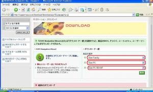 ASUS EeePC901・Eee PC 901 BIOS