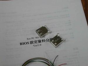 Eee PC 901 USB 増設キット