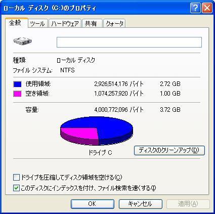Eee PC 901 Cドライブの拡張方法詳細