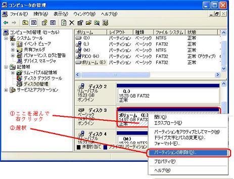 Eee PC 4G-X, 901のCドライブの増設実験。SDHCをHDD化してパーテーションを設定する2