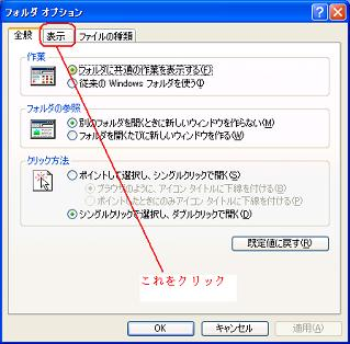 Eee PC 901 4G-XのWindowsの設定画面2