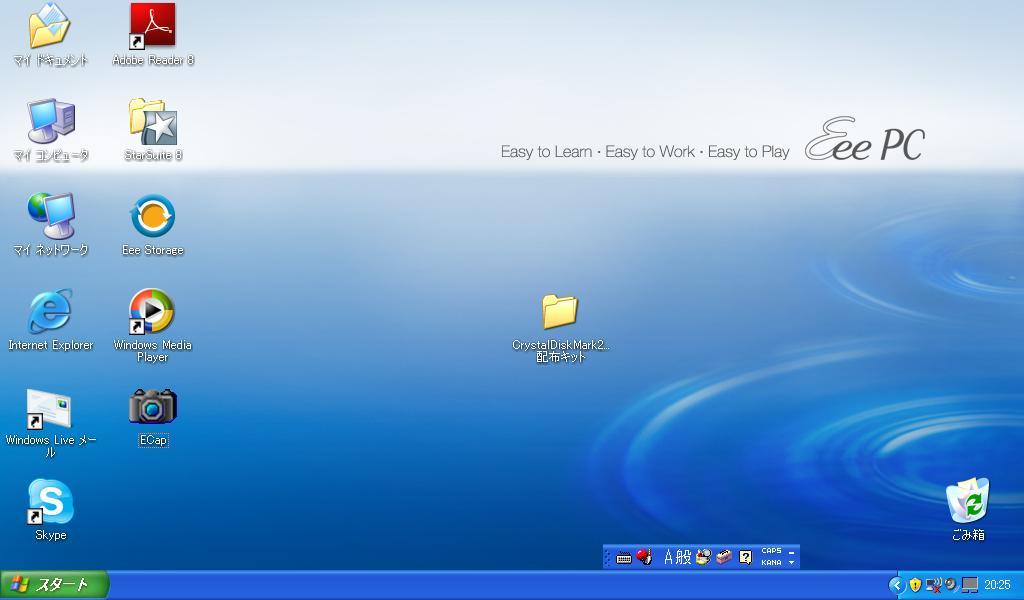 Asus Eee PC 900の起動画面