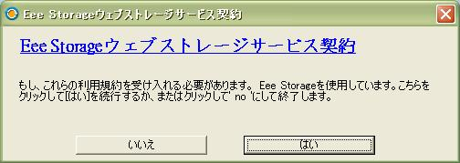 Eee Storage(Yo Store)の使用承諾画面