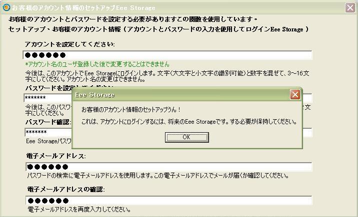 Eee Storage / Yo Storeの登録画面 701,900編