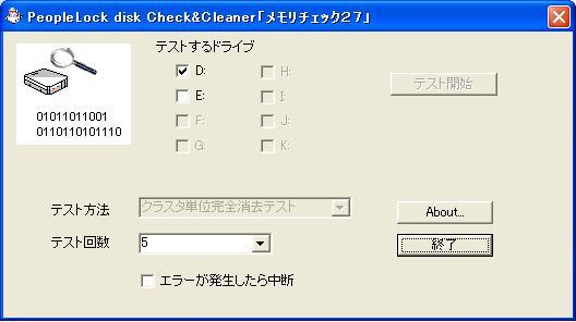 MCK27 起動画面