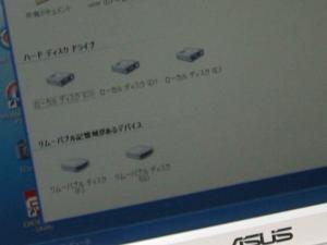 ASUS Eee PC 900 改造 32Gb追加 確認画面3