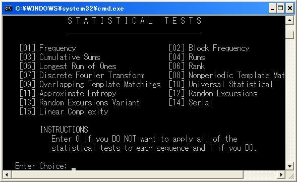Win版 NIST SP 800-22 Ver2.0 / Ver2.0b 動作画面