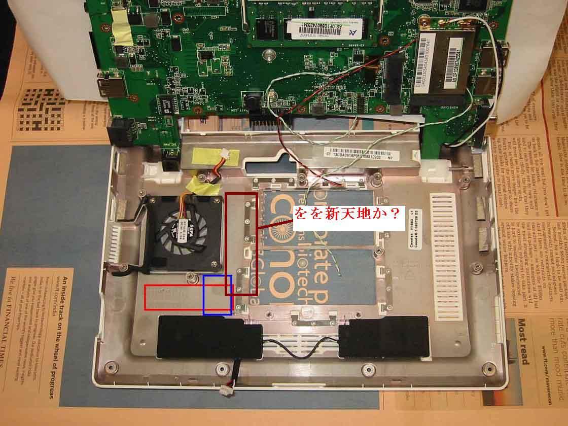ASUSU Eee PC 900の増設ポイント2