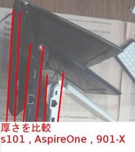ASUS Eee PC S101と各UMPCの厚さ比較