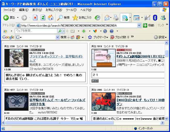 Eee PC S101 SSDにて ニコニコ 動画 切れ 対策 ばっちり解決