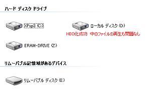 ASUS Eee PC 新 901 SDHC HDD化 このとおりである。