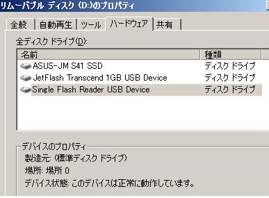 ASUS Eee PC 新 901 SDHC HDD化 その1