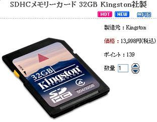 32GB SDHC 激安!