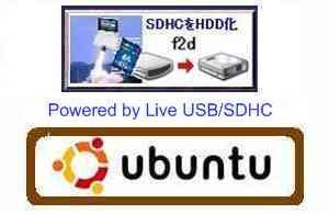 f2d ブートUSB ubuntu 試作