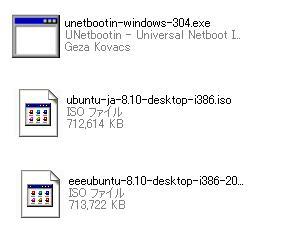 Ubuntu インストール 必要 ファイル