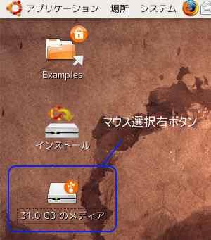 Ubuntu インストール画面 設定2